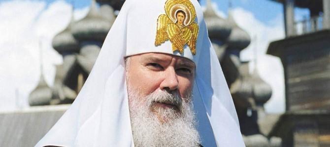 Памяти Святейшего Патриарха Алексия Второго